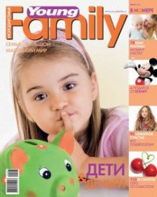 "Журнал ""Young Family"" № 8 2010"