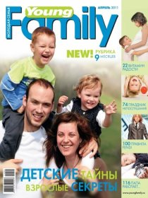 "Журнал ""Young Family"" № 4 2011"