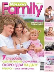 "Журнал ""Young Family"" №5 2011"