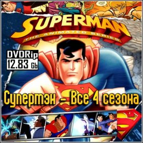 Супермэн / Superman: The Animated Series - Все 4 сезона (1996/DVDRip)