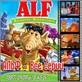 АЛЬФ / ALF: The Animated Series - Все серии (1987/DVDRip)