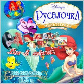 Русалочка : The Little Mermaid - Все 3 сезона! (1992-1994/SATRip)