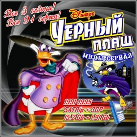 Черный Плащ : Darkwing Duck - Все 3 сезона! Все 91 серия! (1991-1995/SATRip + 3GP)