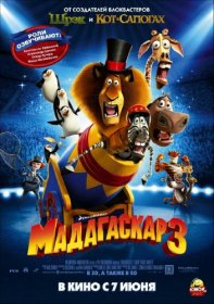 Мадагаскар 3 / Madagascar 3: Europe's Most Wanted (2012) TS