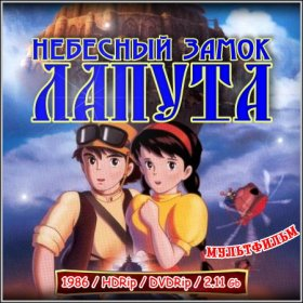 Небесный замок Лапута / Laputa: Castle In The Sky (1986/HDRip/DVDRip)