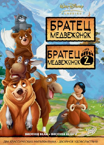 Братец медвежонок 1, 2 / Brother Bear I & II (2003-2006)