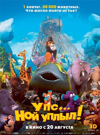 Упс! Ной уплыл / Ooops! Noah is Gone (HDRip / 2015 /699 MБ)