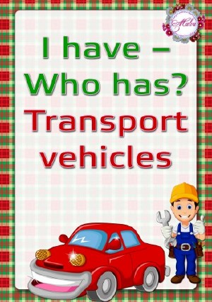 "Гра ""I Have - Who Has. Transport vehicles"""
