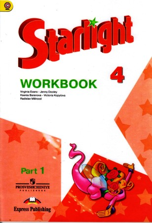 Английский язык 4 класс. Рабочая тетрадь 1-я часть. Starlight workbook.